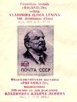 Lenin-100. Riga. 5—17 IV 1970. Postal cover of the Soviet Union.Fragment-2.png