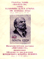 Lenin-100. Riga. 5—17 IV 1970. Postal cover of the Soviet Union.Fragment-2.png