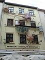 Lviv choclate factory.jpg
