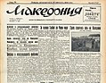 Makedonia 18 August 1932.jpg