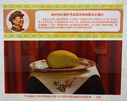 """Mangoes, The Precious Gift"" (Cultural Revolution poster, 1968) Mangoes, The Precious Gift that Great Leader, Chairman Mao Personally Gave to the Mao Zedong Thought Propaganda Team of Capital Workers & Peasants, China, 1968 - Jordan Schnitzer Museum of Art - DSC09533.jpg"