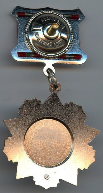 "Medal ""For Distinction in Military Service"" - Image: Medal for Distinguished Military Service 2nd class REVERSE"