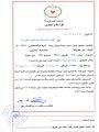 Military court order for Nabeel Rajab 31 May 2011.jpg
