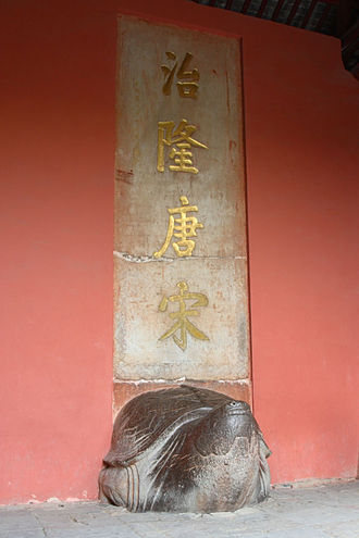 Ming Xiaoling Mausoleum - The Kangxi Emperor's stele of homage to his Ming predecessor of 300 years before