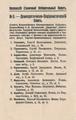 Moscow Capital List 8 - Democratic Socialist Bloc.png