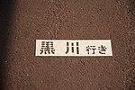 Nagoya City Bus Nagoya Airport Stop 20170330-07.jpg