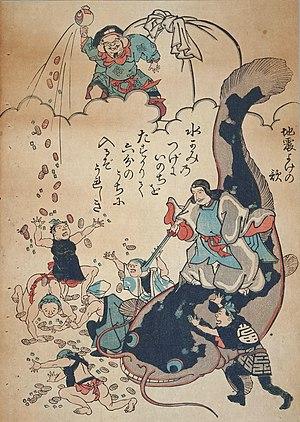 Takemikazuchi - Image: Namazu 4