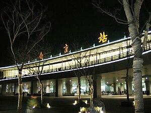 Nanjing railway station - Nanjing railway station