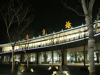 Nanjing railway station railway and metro interchange station in Nanjing