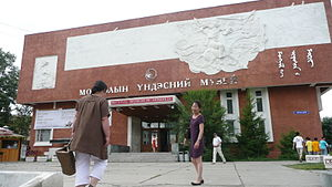 National Museum of Mongolia.JPG