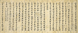 Kanji - Nihon Shoki (720 AD), considered by historians and archaeologists as the most complete extant historical record of ancient Japan, was written entirely in kanji.