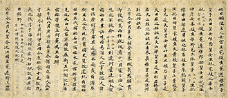 Nihon Shoki - Page from a copy of the Nihon Shoki, early Heian period