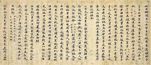 Nihonshoki tanaka version
