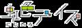 Nijiiro Days logo.png