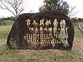 Oncomelania nosophora cenotaph. Chikugo River area.A.JPG