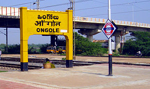 Prakasam district - Ongole railway station is on Howrah-Chennai main line