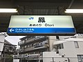 Otori Station Sign (Hagoromo Line).jpg