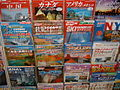 Overseas travel pamphlets (3252389031).jpg
