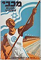 "POSTER FROM THE EIGHTH ANNUAL MACCABIAH GATHERING IN TEL AVIV, 1946. כרזה של הכינוס השמיני של "" מכבי "" (מכביה), בעיר תל אביב.D247-005.jpg"