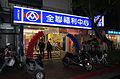 PX Mart Songshan Sanmin Store New Open 20160319.jpg