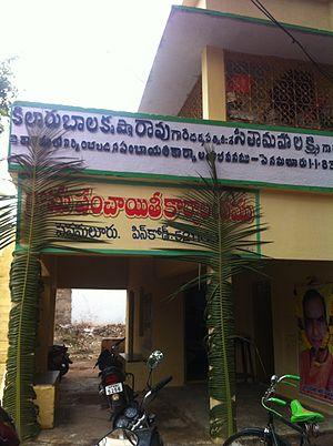Penamaluru - Penamaluru Panchayat Office
