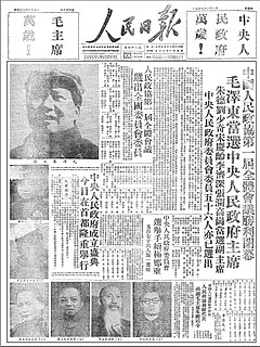<i>Peoples Daily</i> daily newspaper of the Central Committee of the Communist Party of China