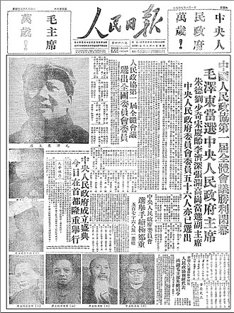 People's Daily - Front page on 1 October 1949 (the day the PRC was established)