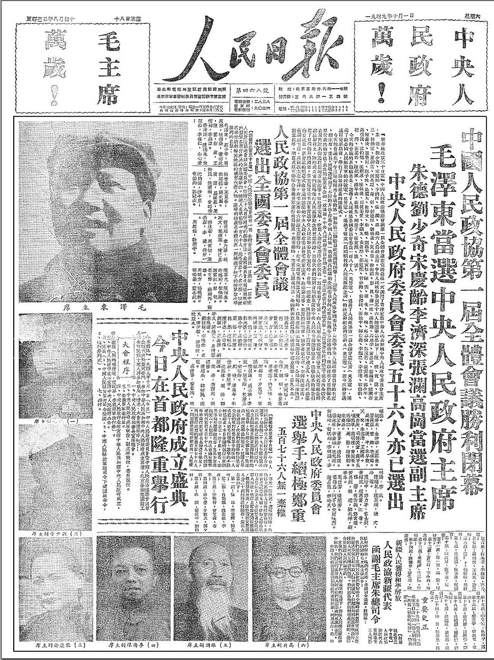 People's daily 1 Oct 1949