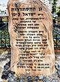 PikiWiki Israel 77290 histadrut garden.jpg