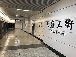 3rd Tianfu Street station