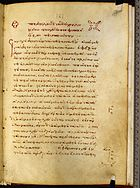 Procli Diadochi Lycii Institutio Physica in London, British Library, Harley MS 5685, fol. 133r.jpg