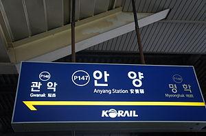 Anyang Station - Image: Q54301 Anyang A01
