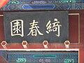 Qichun Garden.jpg