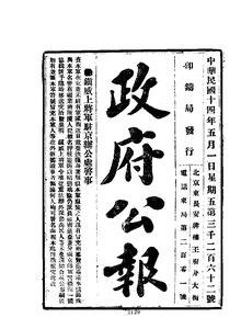 ROC1925-05-01--05-15政府公报3262--3276.pdf