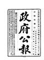 ROC1925-05-01--05-15政府公報3262--3276.pdf