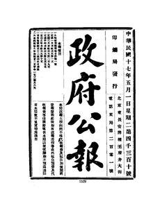ROC1928-05-01--05-31政府公报4310--4340.pdf