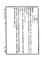 ROC1929-07-29國民政府公報228.pdf