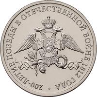 200-летие победы России в Отечественной войне 1812 года (монеты ...