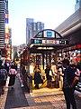 Roppongi stn exit 4B - 2018 6 9.jpg
