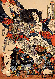 Tatouage Wikipedia