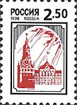 Russia stamp 1998 № 415a.jpg