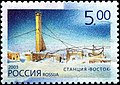 Russia stamp 2003 № 821.jpg