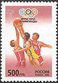 Russia stamp no. 295 - 1996 Summer Olympics.jpg