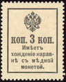 Russian Empire-1916-Stamp-0.03-Alexander III-Reverse.png