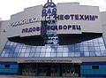 SCC Neftekhimik Nizhnekamsk.jpg
