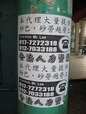 Factors of production - An advertisement for labor from Sabah and Sarawak, seen in Jalan Petaling, Kuala Lumpur.