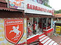 Samsunspor Store, Gazipark.JPG