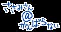 Sasami-san@Ganbaranai logo.png