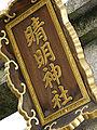 Seimei Shrine-3497.jpg