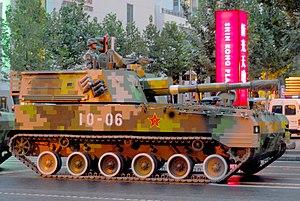 PLZ-07 - PLZ-07 Self-propelled artillery
